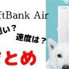 【徹底調査】SoftBank Airの評判は?速度や繋がりやすさについてまとめ