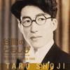 ぐらもくらぶ新譜『谷間のともしび 東海林太郎 1934-1949』発売!
