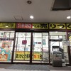ダイエー横浜西口店 閉店