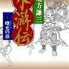「漢」を感じる長編歴史小説、北方謙三「水滸伝」三部作シリーズ+チンギス紀