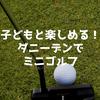 ダニーデンで子どもと楽しめるミニゴルフ