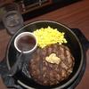 食の備忘録 番外編 #02: いきなりステーキ(銀座)「ワイルドハンバーグ(ランチ)を食す」