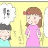 かわい(仮)一家、軽井沢子連れ旅行(3)2日目、軽井沢おもちゃ王国へ!しまじろうプレイパークもやってたよ!