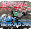 【レビュー】クイックシューでアクションカムのマウントをワンタッチ切り替え(SONY HDR-AS300+HAKUBA クイックシューS)