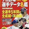 Top 100 Salaries of NPB (Japan Professional Baseball) Players in 2021