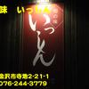 旬の味いっしん~2018年11月のグルメその4~