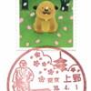【風景印】上野郵便局