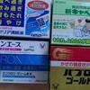 薬とアランブラ