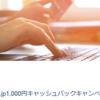 アメックスで「Amazon.co.jp1,000円キャッシュバックキャンペーン」実施中!還元率20%は見逃せない