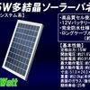 ソーラーは中古より新品がお得!システムバッテリーは今がお買い得で安い時期!