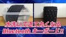 【レビュー】洗えるキーボードはシリコン製でコンパクト!丸めて持ち運べる便利なアイテムでした