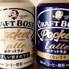 クラフトボス新商品「ポケットラテ」はどんな甘さ?感想&飲み比べ