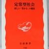 広井良典「定常型社会」(岩波新書)