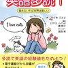 英語絵本42日目漫画に挑戦。【Kindle Unlimitedで英語多読に挑戦】