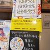 〈お知らせ〉4/3(土)『きみトリ』出版記念 著者と書店と本好きがつながる オンライン読書会 ひらきます