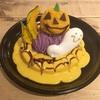 10月末まで!秋の限定ハロウィンパンケーキ(cafe accueil @恵比寿)