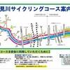 千葉市 花見川サイクリングコースを安全に利用していただくためにルールを定めました