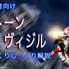 【FF14エオキナ】ストーンヴィジル攻略♪全ロール対応で初見も安心♪(2018)(#154)
