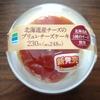 ファミリーマート 北海道産チーズのブリュレチーズケーキ