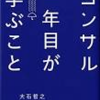 【読書レビュー】『コンサル一年目が学ぶこと』