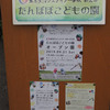 オープン園.  Tag der öffenen Tür im Kindergarten