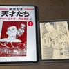 無料で読める《栄光なき天才たち》「アベベ&円谷幸吉」の物語に感動したーっ!