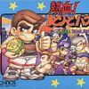 テクノスジャパン発売の大人気ファミコンゲーム 売れ筋ランキング30