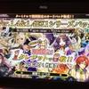 新たなカードパック発売@ランリプ9月14日分