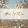 【小さな巨人】感想・ネタバレ・見逃し配信|警察版半沢直樹の新ドラマ【第1話】