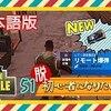 フォートナイト日本語版がついにきた!