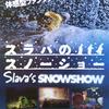 【感想】『スラバのスノーショー』大阪公演観てきたよ!〜大人が子供に戻る体験型ファンタジーショー〜