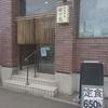 鈴の家 (スズノヤ)/ 札幌市中央区南3条東4丁目
