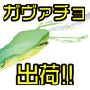 【ジャッカル】秦拓馬プロ監修の大人気フロッグ「ガヴァチョ フロッグ」通販サイト入荷!
