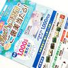 イオン九州×明治共同企画|夏のチョコ習慣でご褒美当たる!