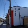 【京都】六波羅蜜寺 - 口から六体の仏が出現する空也上人像は必見・開運推命おみくじが楽しい