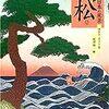 日本の風景 松