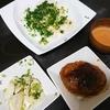 ハンバーグ、トマトポタージュ、かぶの漬物とカルパッチョ風