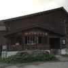 【温泉pH測定】北海道・ニセコ五色温泉・五色温泉旅館