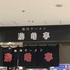 【旭川ラーメン遊亀亭】営業時間やメニュー、東京駅八重洲地下街へ行く