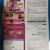 【20/08/17】東北イオングループ×キリンビール秋田うめえーキャンペーン【レシ/はがき】