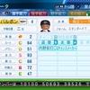 【OB選手】ロベルト・バルボン(二塁手) 【パワナンバー】
