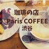 【2020年閉店】昭和50年創業、渋谷「珈琲の店 Paris COFFEE」老舗で眺める美しい白薔薇