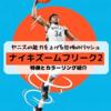ナイキズームフリーク2販売開始!!ヤニス・アデトクンボのシグネチャーモデル第2弾