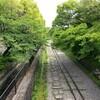 【京都】『「ねじりまんぽ」「インクライン」』に行ってきました。 京都観光 ソロ旅 女子旅