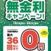 クレジット(ジャックス)無金利(手数料¥0)キャンペーン!!!