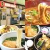 【オススメ5店】東大阪市・八尾市・平野・大東市(大阪)にあるうどんが人気のお店
