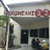 ラマ4通りで見つけた箱根揚げかまが食べられるお店『HAKONEAKE(箱根揚げ)』の熱々うどんメニューが美味しくてオススメ!!