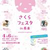 4日(土) 駿河平自然公園のさくらフェスタin長泉2020は新型コロナウイルス感染拡大で中止