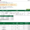 本日の株式トレード報告R2,11,11