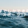「大学でしかできないスポーツ!?」 阪大の面白い部活・サークルを紹介! part1